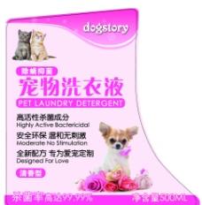 宠物洗衣液瓶装标签设计图片
