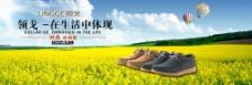 休闲鞋户外广告  PS图层图片