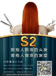美发 海报图片