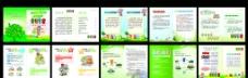 垃圾分类画册图片
