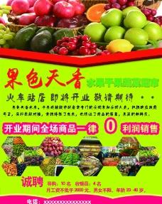 水果干果蔬菜超市图片