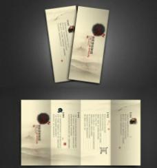 水墨风格三折页设计模板psd素图片