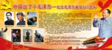 毛泽东展板图片