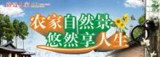 农家乐banner图片