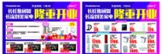 家电开业宣传单图片