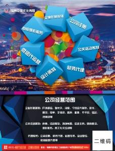 广告文化传媒公司宣传海报图片