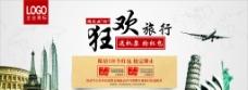 十一国庆送红包送机票活动图片
