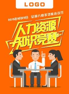 人力资源知识竞赛海报图片