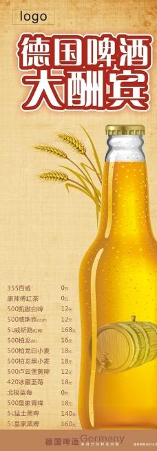 啤酒海报图片