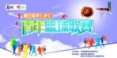 青年篮球赛图片