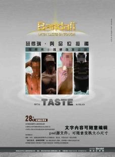 国际男士护肤品牌产品海报图片