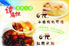 重庆小面台卡图片