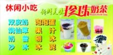 珍珠奶茶广告图片