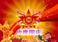 节庆海报图片