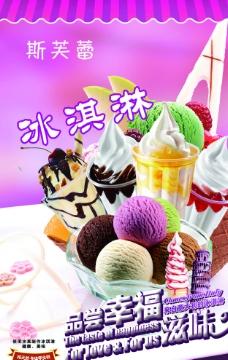 冰淇淋 海報設計 促銷宣傳圖片