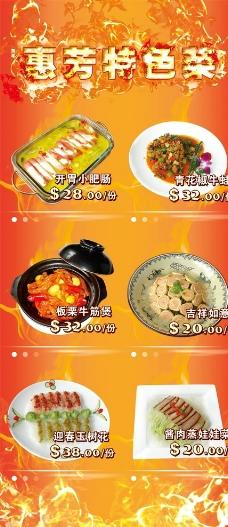 特色菜宣传海报图片