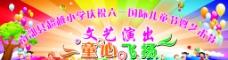 南部县超越小学庆祝六一国际儿童图片