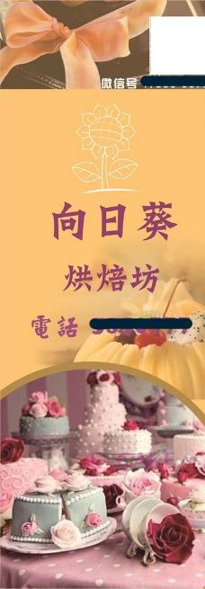 蛋糕店海报图片