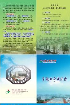 招生手册宣传单页图片