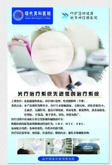 医院光疗图片