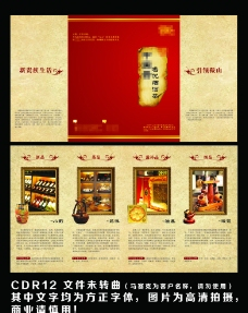 烟酒茶四折页图片