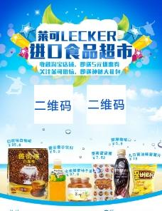 进口食品宣传单页图片