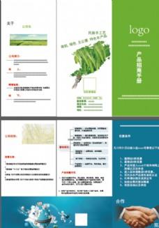 产品招商手册图片