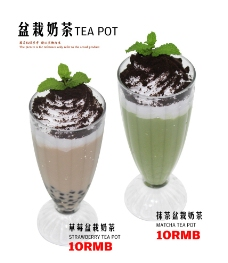 盆栽奶茶图片
