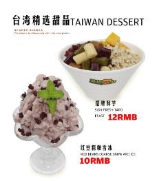 台湾美食图片