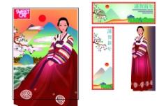 韩国女性插画图片