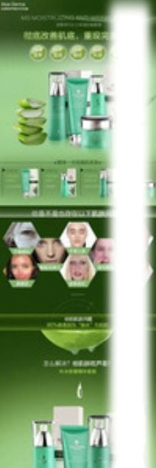 淘宝化妆品详情PSD素材图片