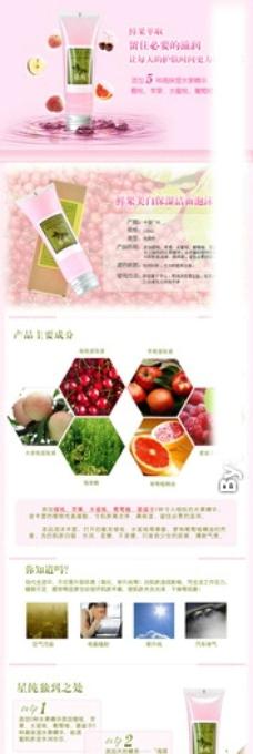 淘宝化妆品详情页图片