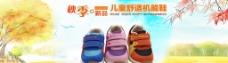 童鞋海报图片