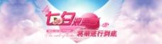 天猫淘宝首页设计海报七夕图片
