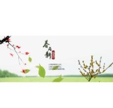 淘宝店铺装修banner图片