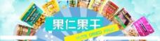 果仁果干类进口零食海报图片