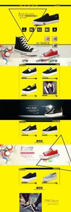 男鞋首页装修图片