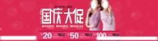 天猫淘宝首页设计海报国庆图片