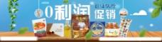 进口食品促销海报图片