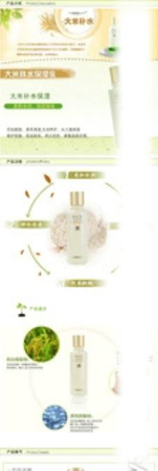 淘宝化妆品详情描述图模板图片
