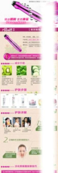 淘宝化妆品详情页细节展示图片