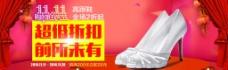 女鞋海报图片