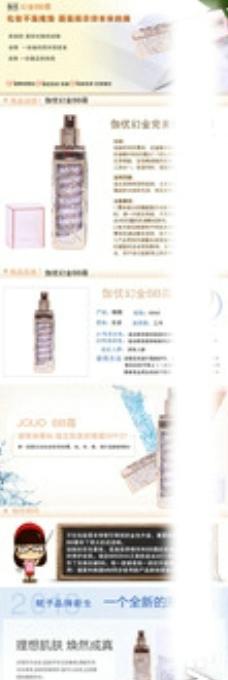 淘宝化妆品详情页描述图片