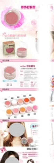 淘宝新品化妆品描述图片