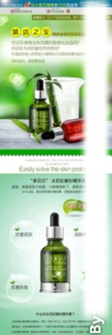 淘宝化妆品详情PSD模板图片