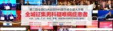 峰会banner图片