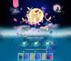 淘宝七夕珍爱主题海报促销广告图图片