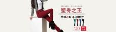 淘宝塑身女裤全屏促销海报psd图片