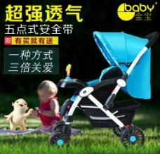婴儿推车直通车推广图图片