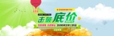 淘宝美食蜂蜜全屏活动海报psd图片